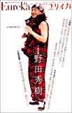 ユリイカ2001年6月臨時増刊号 総特集=野田秀樹