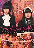 ワンダフルワールドエンド [DVD]