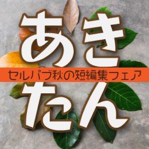 秋の短編集フェア