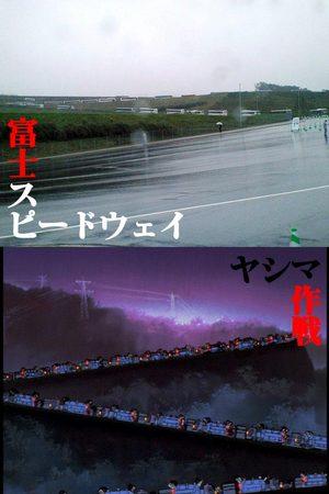 富士スピードウェイでのヤシマ作戦