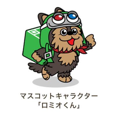 マスコットキャラクター「ロミオくん」