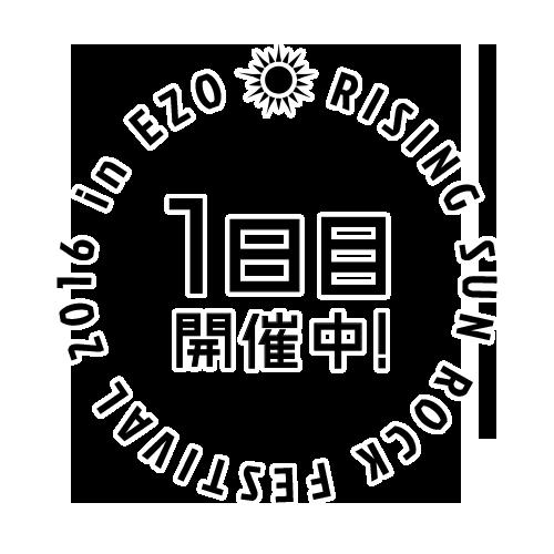 【エンタメ画像】「RISING SUN ROCK FESTIVAL 2016」会場マップとタイムテーブル