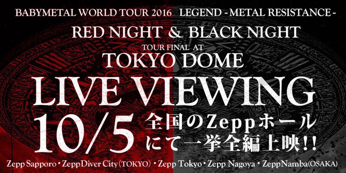 【エンタメ画像】BABYMETAL 「TOKYO DOME 2days一挙見ライブ・ビューイング」 現在の各地の様子