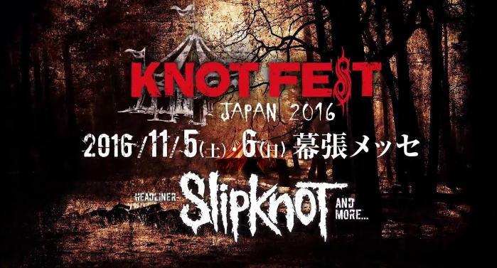 【エンタメ画像】仮バンドが楽器フェア2016に登場/ 「KNOTFEST JAPAN 2016」の様子ほか