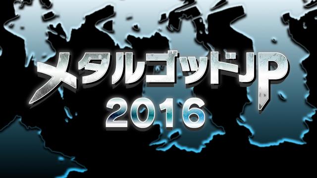 【エンタメ画像】伊藤政則氏・吉田一貴アナウンサーの「メタルゴッドJP 2016」