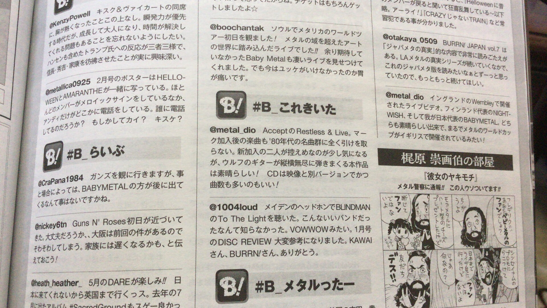 【エンタメ画像】「BURRN!」3月号の読者投稿にBABYMETALのネタ