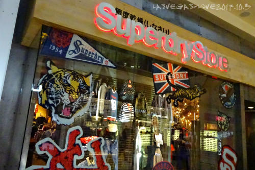 Superdry 極度乾燥(しなさい)