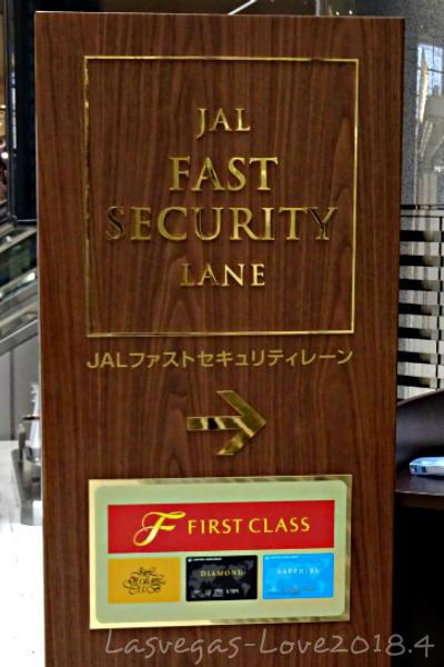 利用資格 JAL専用の手荷物検査レーン