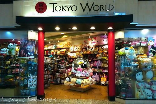 東京ワールド