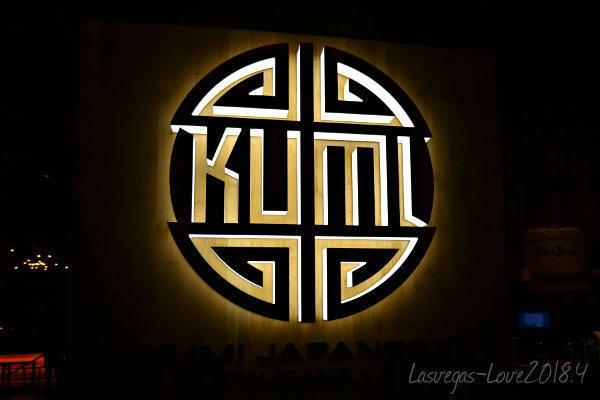 Kumi Japanese Restaurant + Bar Mandalay Bay