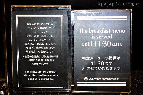 朝食メニュー JAL