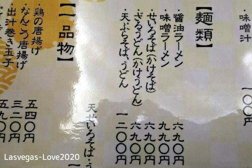 f:id:lasvegas-love:20200701180350j:plain