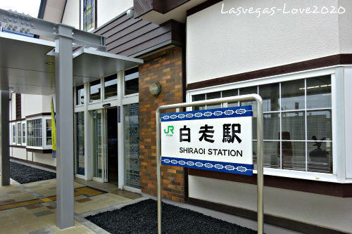 JR白老駅