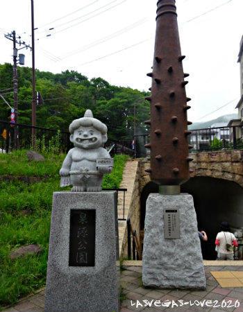 登別温泉 源泉公園