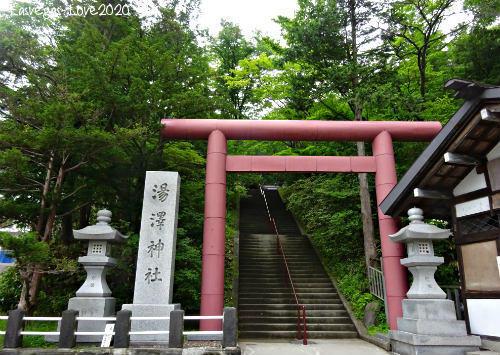 登別 湯澤神社
