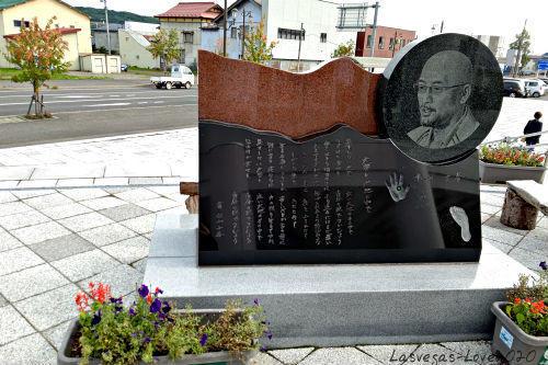 足寄 道の駅 松山千春
