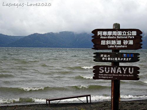 北海道 屈斜路湖 砂湯 カルデラ湖