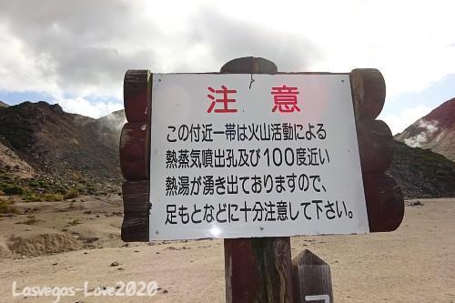 北海道 弟子屈 硫黄山