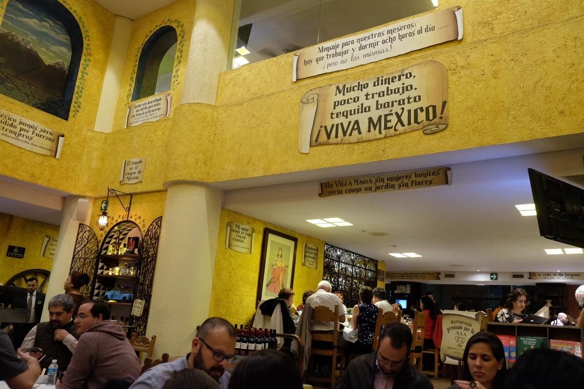 メキシコシティ レストラン おすすめ