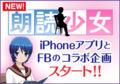 読書エンターテインメントアプリケーション「朗読少女」