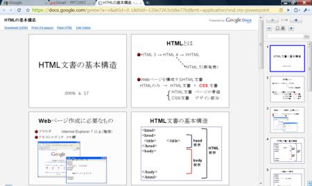 gmailからpowerpointファイルが表示可能に latticeの世間話