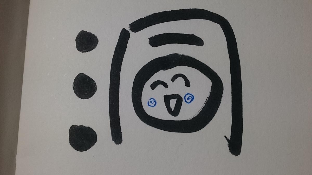 f:id:laughing-egao:20200630081824j:plain