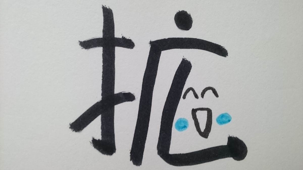 おさめる 漢字 を 成功