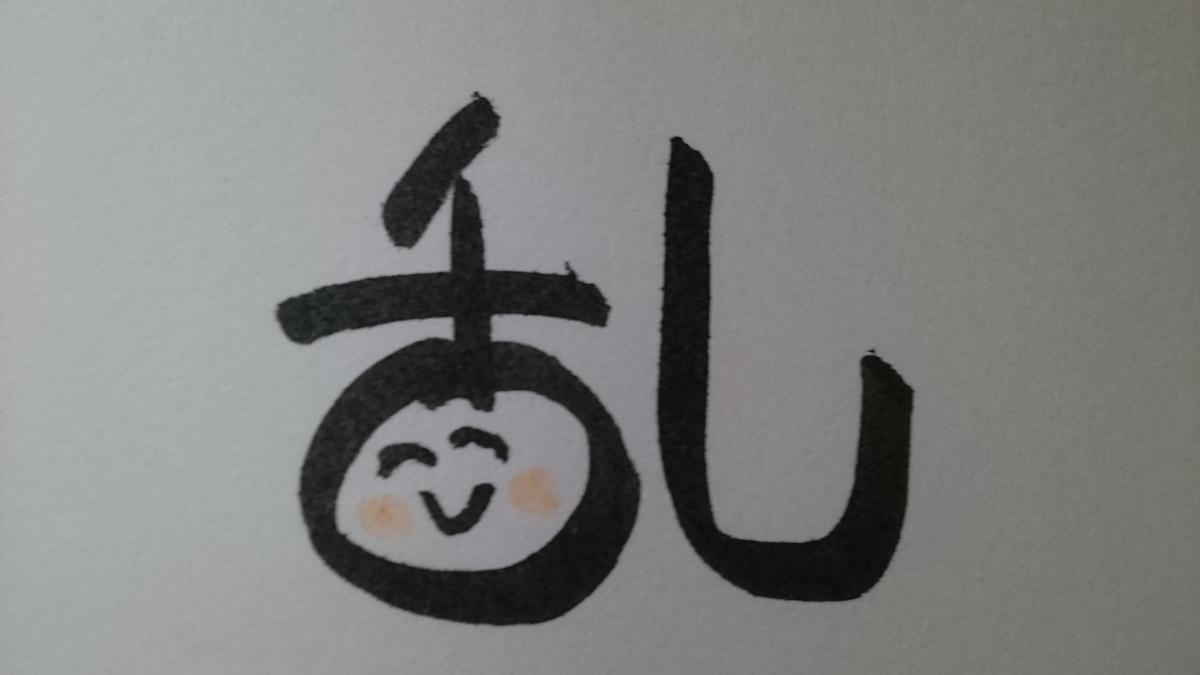 f:id:laughing-egao:20201201205839j:plain