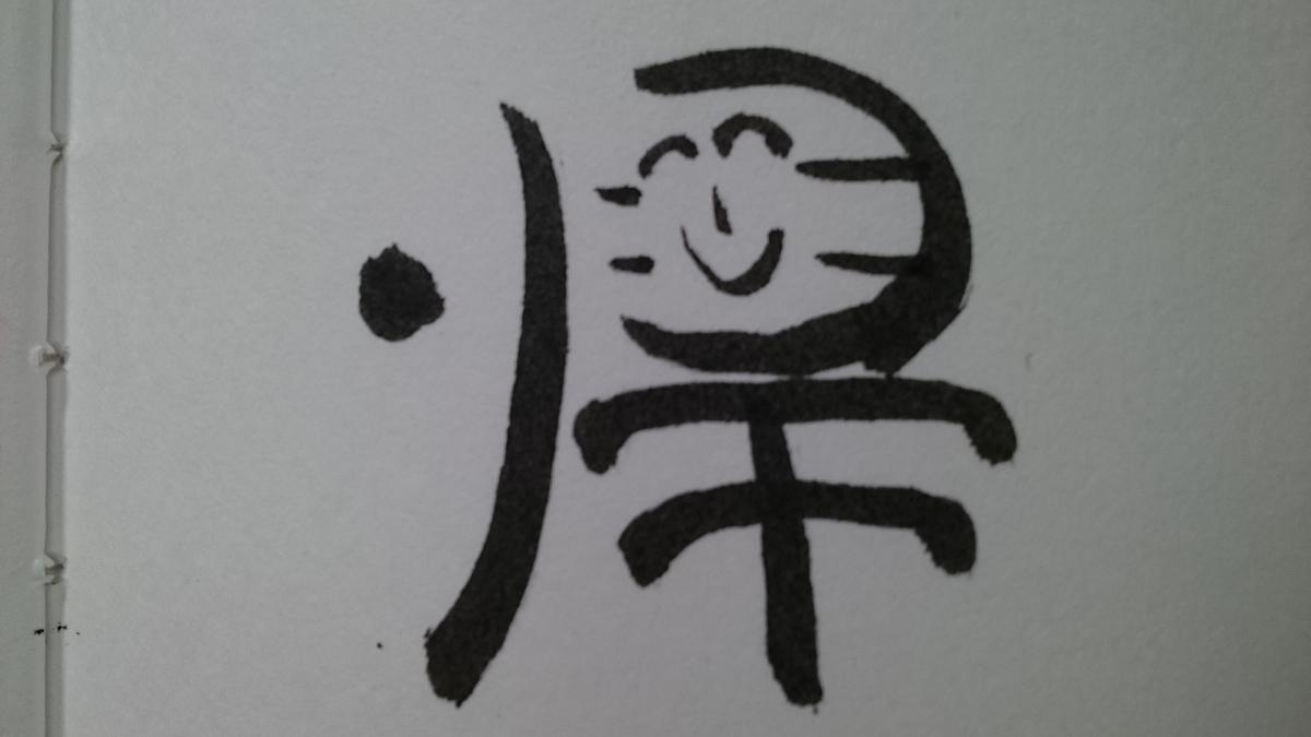 f:id:laughing-egao:20210105195522j:plain