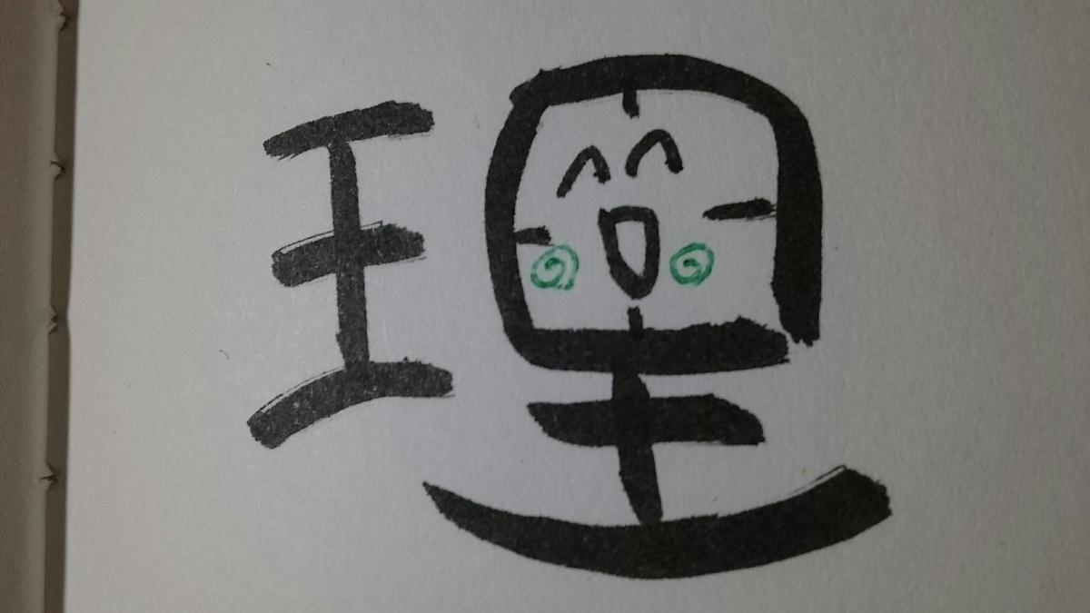 f:id:laughing-egao:20210209213854j:plain