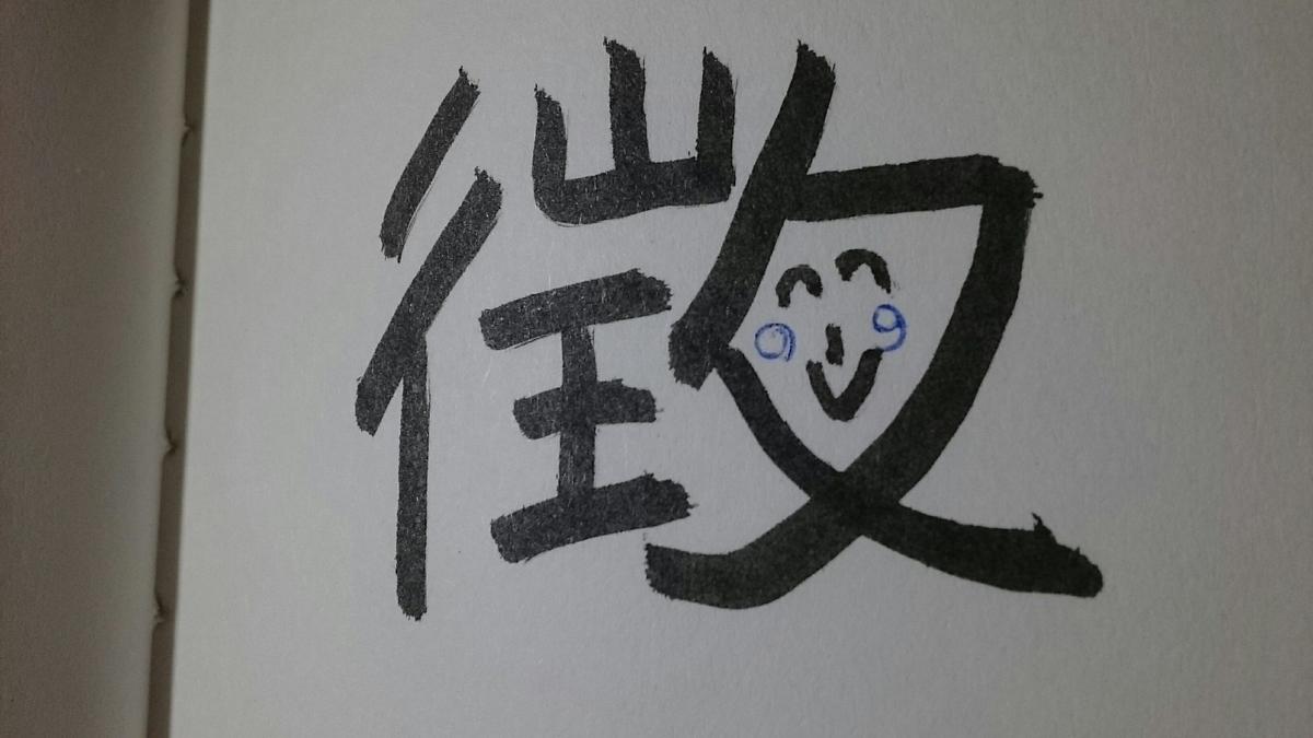 f:id:laughing-egao:20210402215911j:plain