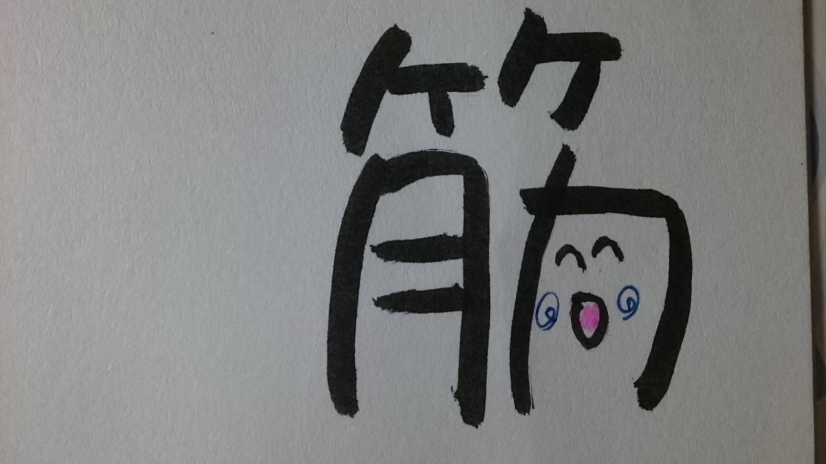 f:id:laughing-egao:20210410203854j:plain