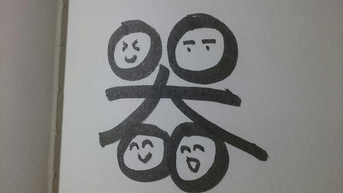 f:id:laughing-egao:20210511190027j:plain