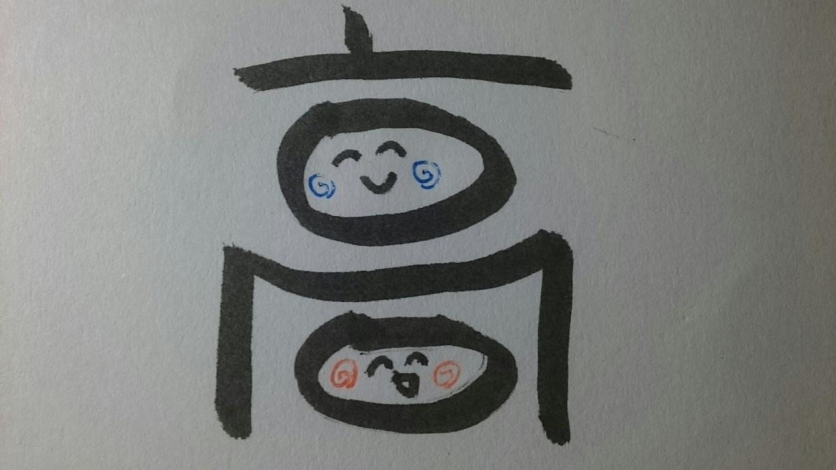 f:id:laughing-egao:20210512211619j:plain