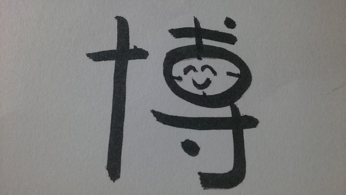 f:id:laughing-egao:20210513185457j:plain
