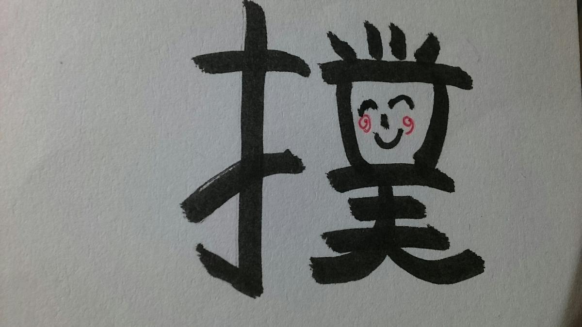 f:id:laughing-egao:20210527185643j:plain