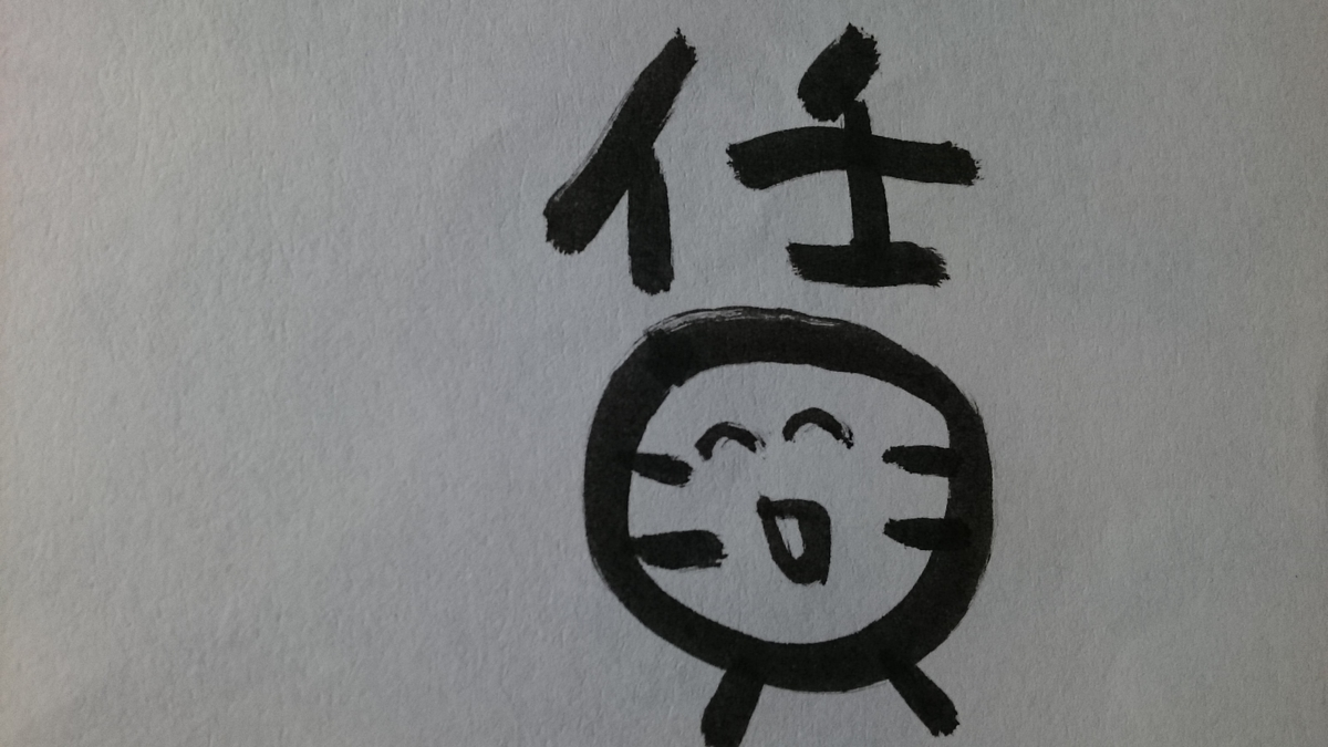 f:id:laughing-egao:20210620180415j:plain