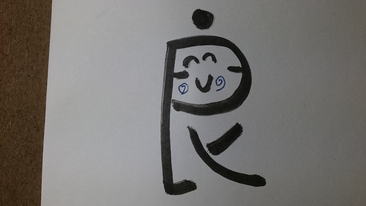 f:id:laughing-egao:20210624190855j:plain