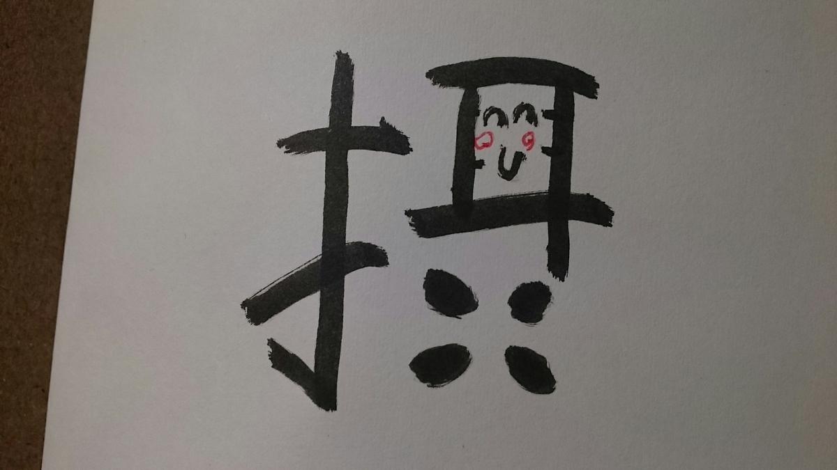 f:id:laughing-egao:20210627170858j:plain