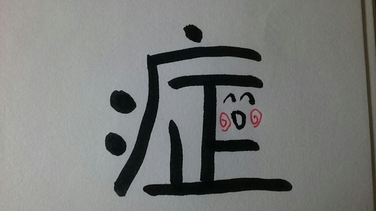 f:id:laughing-egao:20210731211248j:plain