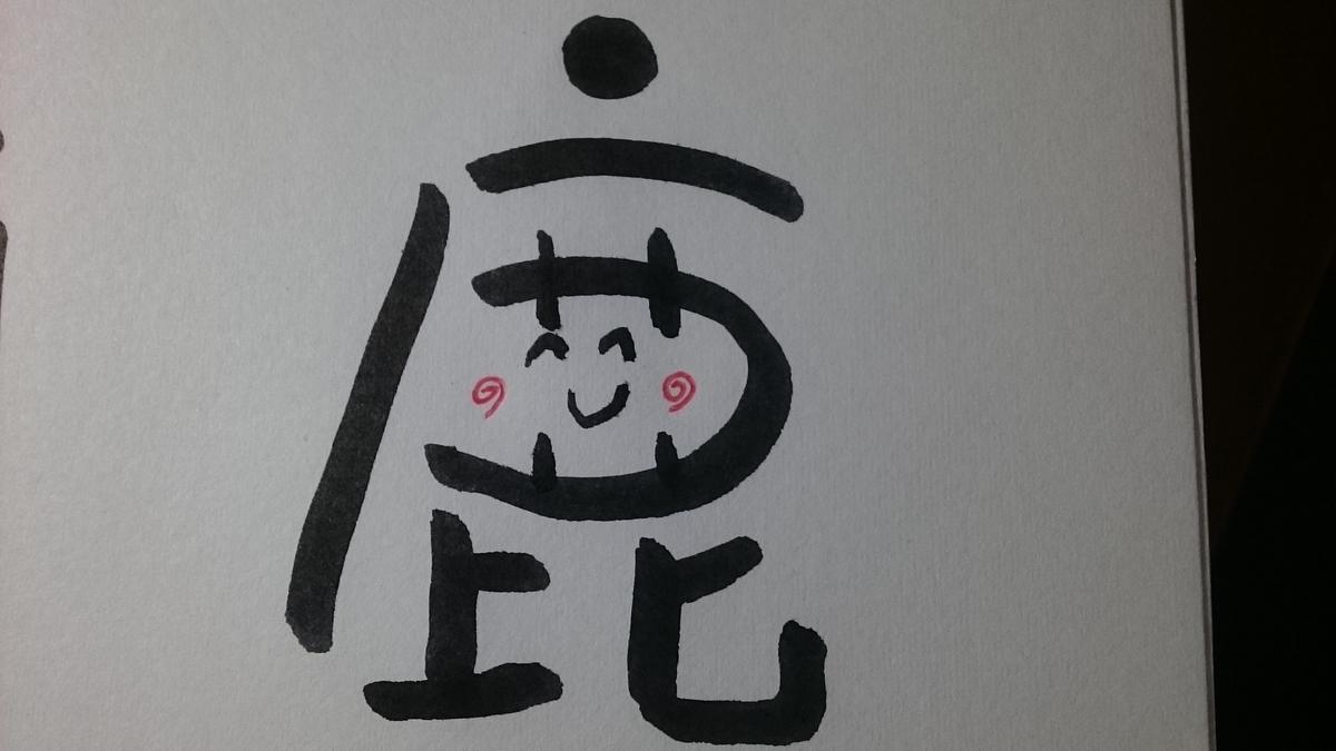 f:id:laughing-egao:20210924210128j:plain