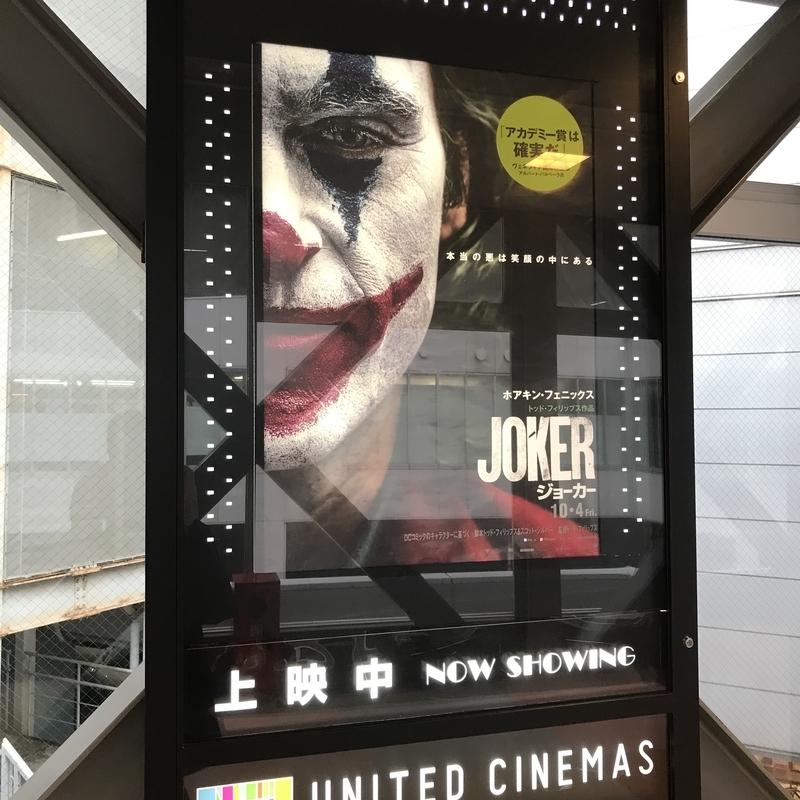 ジョーカーのポスター