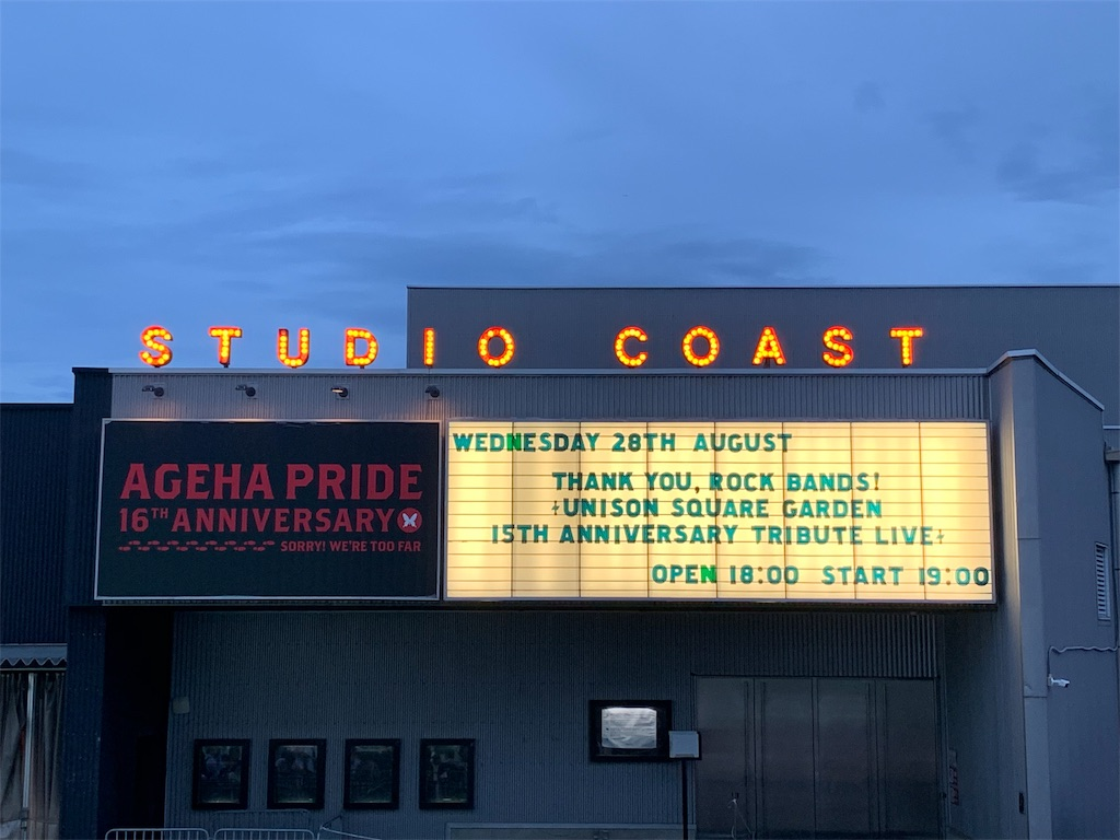 Thank You Rock Bands Unison Square Garden 15th Anniversary