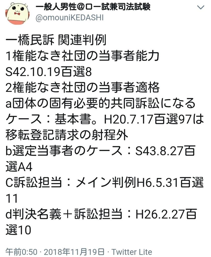 f:id:law-information2019:20181229121053j:plain