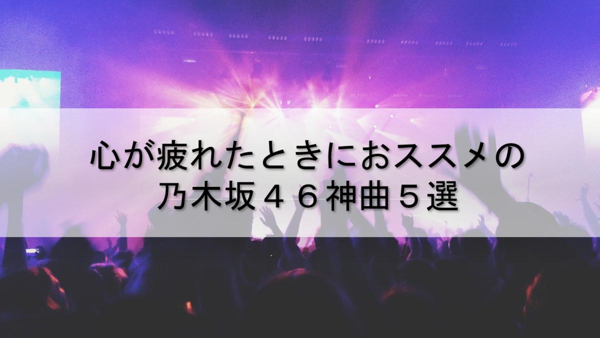 乃木坂 おすすめ 曲