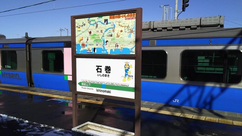 石巻駅の駅名表