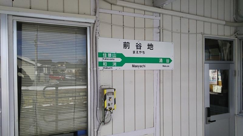 前谷地駅の駅名表