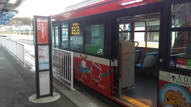 前谷地行きの気仙沼線BRT