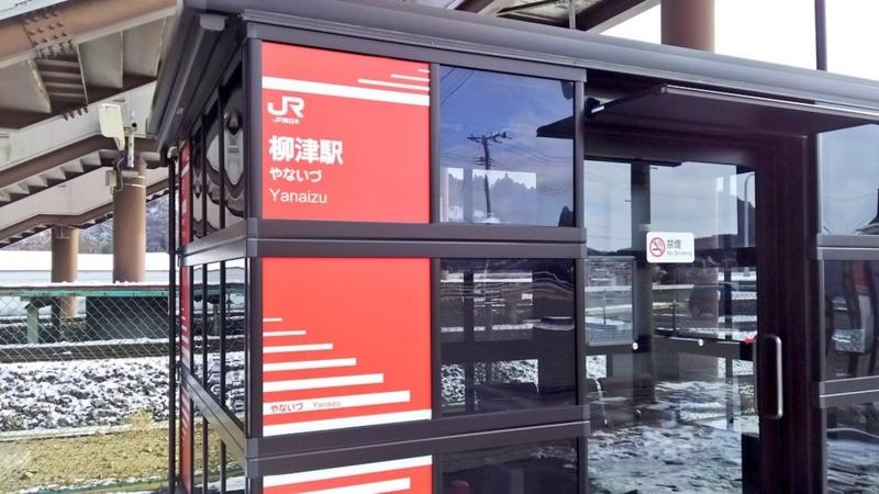 柳津駅のBRT乗り場