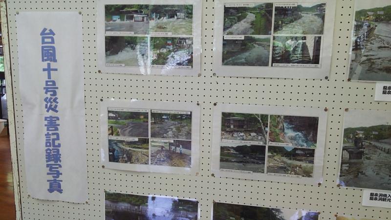 岩泉町の豪雨被害